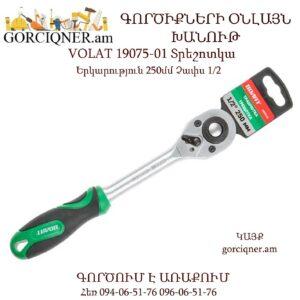 VOLAT 19075-01 Տրեշոտկա 250մմ 1/2 չափս