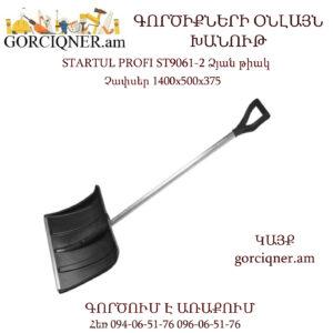 STARTUL PROFI ST9061-2 Ձյան թիակ 1400մմ