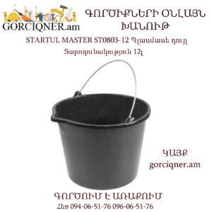 STARTUL MASTER ST0803-12 Պլասմասե դույլ 12լ