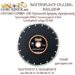 GEPARD GP0801-230 Ալմաստե կտրող սկավառակ 230х22.2մմ