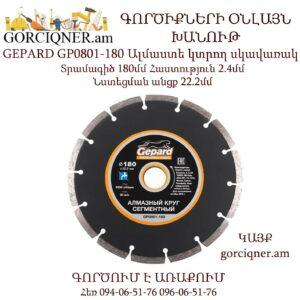 GEPARD GP0801-180 Ալմաստե կտրող սկավառակ 180х22.2մմ