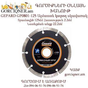 GEPARD GP0801-125 Ալմաստե կտրող սկավառակ 125х22.2մմ