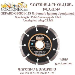GEPARD GP0801-115 Ալմաստե կտրող սկավառակ 115х22.2մմ