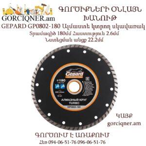 GEPARD GP0802-180 Ալմաստե կտրող սկավառակ 180х22.2մմ