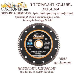 GEPARD GP0802-150 Ալմաստե կտրող սկավառակ 150х22.2մմ