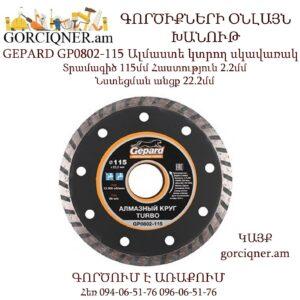 GEPARD GP0802-115 Ալմաստե կտրող սկավառակ 115х22.2մմ
