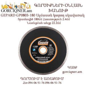 GEPARD GP0803-180 Ալմաստե կտրող սկավառակ 180х22.2մմ