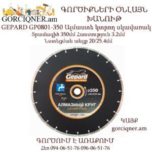 GEPARD GP0801-350 Ալմաստե կտրող սկավառակ 350х22.2մմ