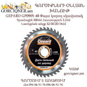 GEPARD GP0905-48 Փայտ կտրող սկավառակGEPARD GP0905-48 Փայտ կտրող սկավառակ