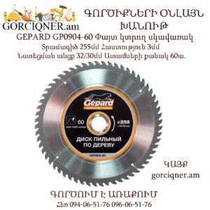 GEPARD GP0904-60 Փայտ կտրող սկավառակ 255х32/30 60ատամ