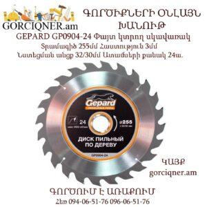 GEPARD GP0904-24 Փայտ կտրող սկավառակ 255х32/30 24ատամ