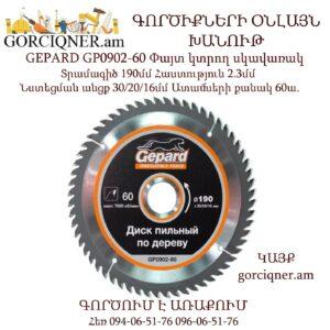 GEPARD GP0902-60 Փայտ կտրող սկավառակ 190х30/20/16 60ատամ
