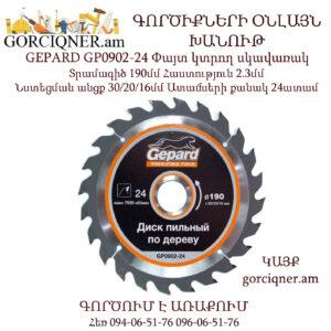 GEPARD GP0902-24 Փայտ կտրող սկավառակ 190х30/20/16 24ատամ