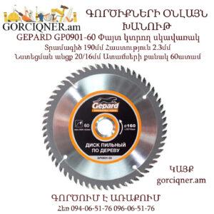 GEPARD GP0901-60 Փայտ կտրող սկավառակ 160х20/16մմ 60ատամ