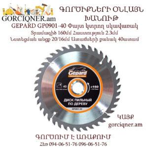 GEPARD GP0901-40 Փայտ կտրող սկավառակ 160х20/16մմ 40ատամ