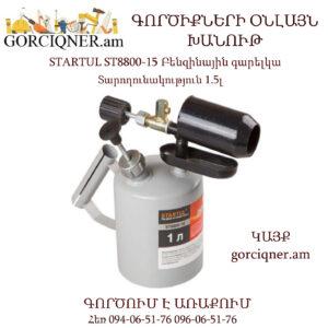 STARTUL ST8800-15 Բենզինային գարելկա 1.5լ