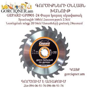 GEPARD GP0901-24 Փայտ կտրող սկավառակ 160х20/16մմ 24ատամ