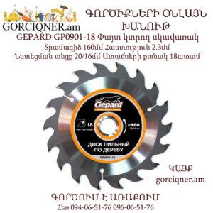 GEPARD GP0901-18 Փայտ կտրող սկավառակ 160х20/16մմ 18ատամ