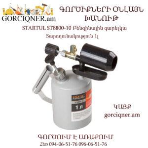 STARTUL ST8800-10 Բենզինային գարելկա 1լ