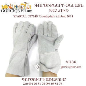 STARTUL ST7148 Եռակցման ձեռնոց №14