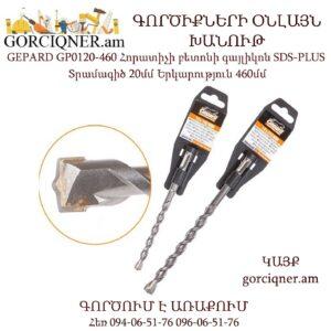 GEPARD GP0120-460 Հորատիչի բետոնի գայլիկոն SDS-PLUS 20х400х460մմ