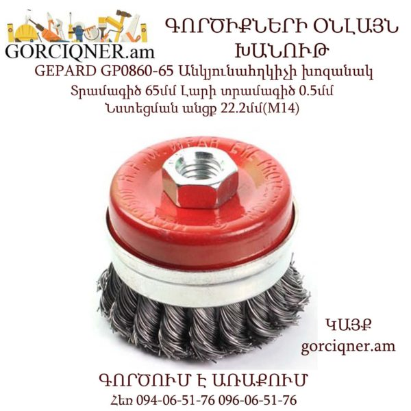 GEPARD GP0860-65 Անկյունահղկիչի խոզանակ 65մմ
