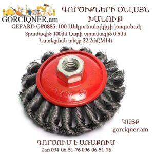 GEPARD GP0885-100 Անկյունահղկիչի խոզանակ 100մմ