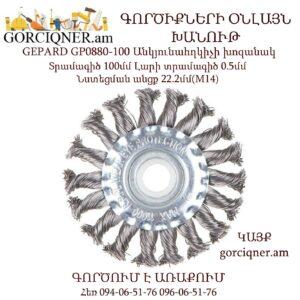 GEPARD GP0880-100 Անկյունահղկիչի խոզանակ 100մմ