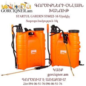 STARTUL GARDEN ST6022-16 Սրսկիչ 16լ