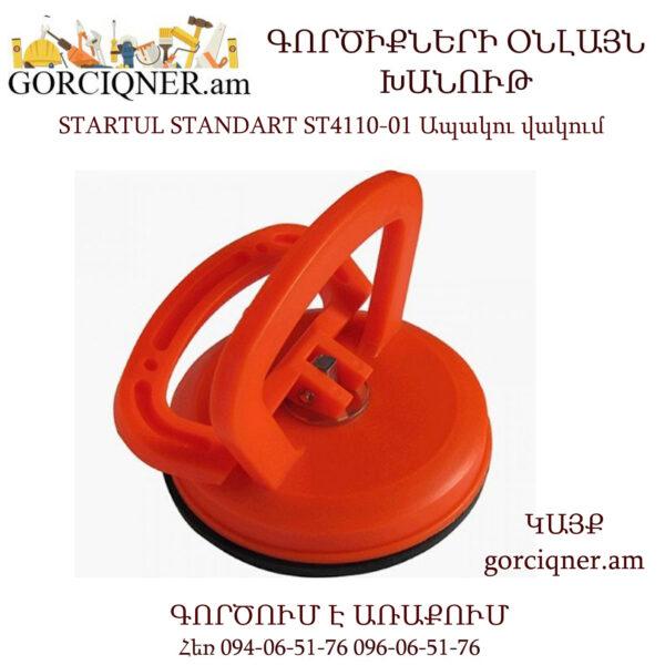 STARTUL STANDART ST4110-01 Ապակու վակում