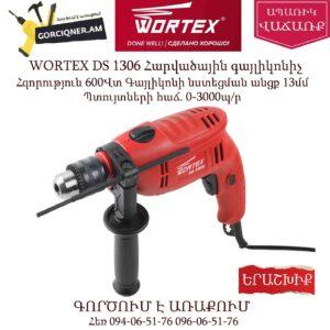 WORTEX DS 1306 Հարվածային գայլիկոնիչ