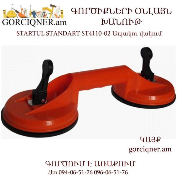 STARTUL STANDART ST4110-02 Ապակու վակումSTARTUL STANDART ST4110-02 Ապակու վակում