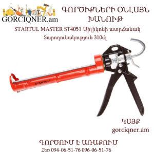 STARTUL MASTER ST4051 Սիլիկոնի ատրճանակ 310մլ