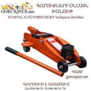 STARTUL AUTO ST8015-02-8,5 Դոմկրատ 2տոննա