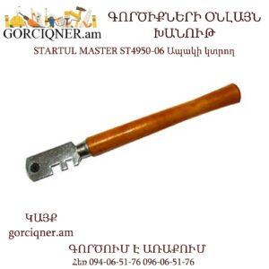 STARTUL MASTER ST4950-06 Ապակի կտրող STARTUL MASTER ST4950-06 Ապակի կտրող