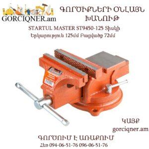 STARTUL MASTER ST9450-125 Տիսկի 125մմ
