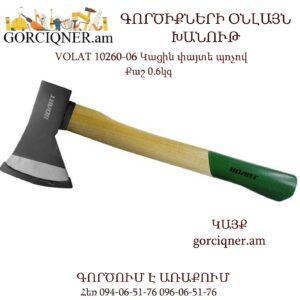 VOLAT 10260-06 Կացին փայտե պոչով 0.6կգ