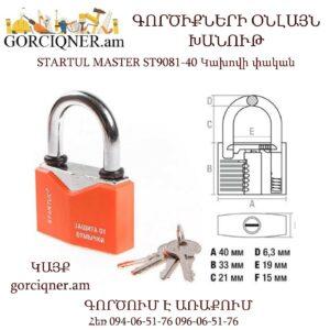 STARTUL MASTER ST9081-40 Կախովի փական 40մմ