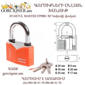 STARTUL MASTER ST9081-50 Կախովի փական 50մմ