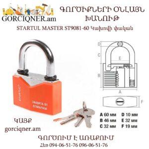 STARTUL MASTER ST9081-60 Կախովի փական