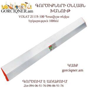 VOLAT 21115-100 Պռավիլա-ռեյկա 1000մմ