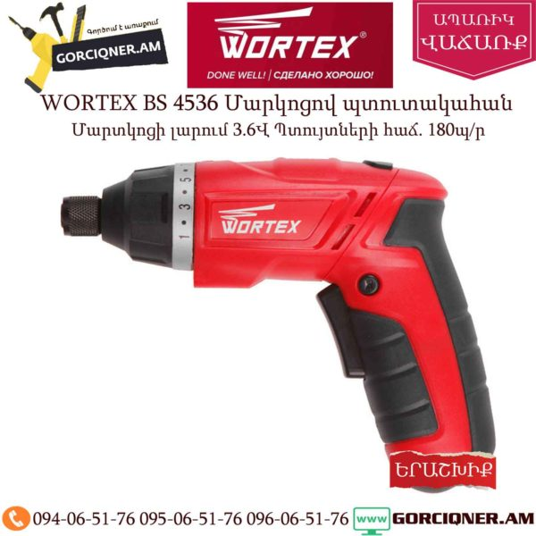 WORTEX BS 4536 Մարկոցով պտուտակահան