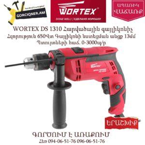 WORTEX DS 1310 Հարվածային գայլիկոնիչ