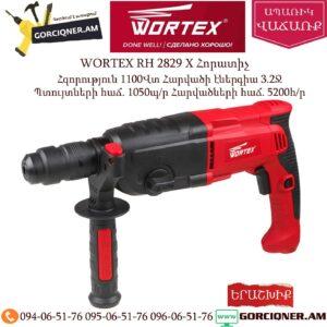 WORTEX RH 2829 X Հորատիչ 1100Վտ