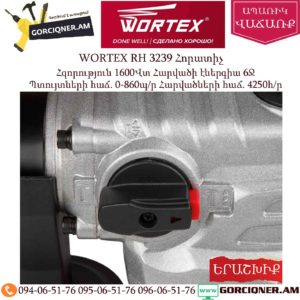 WORTEX RH 3239 Հորատիչ 1600Վտ