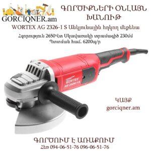 WORTEX AG 2326-1 S Անկյունային հղկող մեքենա 230մմ/2650վտ