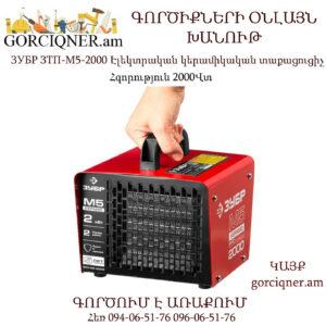 ЗУБР ЗТП-М5-2000 Էլեկտրական կերամիկական տաքացուցիչ 2000Վտ