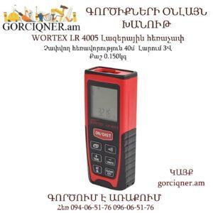 WORTEX LR 4005 Լազերային հեռաչափ 40մ
