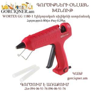 WORTEX GG 1140-1 Էլեկտրական սիլիկոնի ատրճանակ 40Վտ