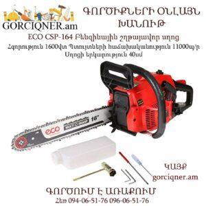 ECO CSP-164 Բենզինային շղթայավոր սղոց 1600վտ